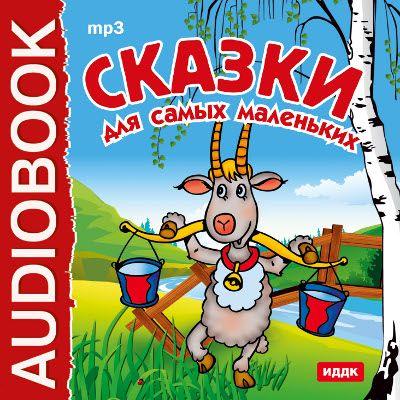 Народное творчество Сказки для самых маленьких кот серый лоб козел да баран