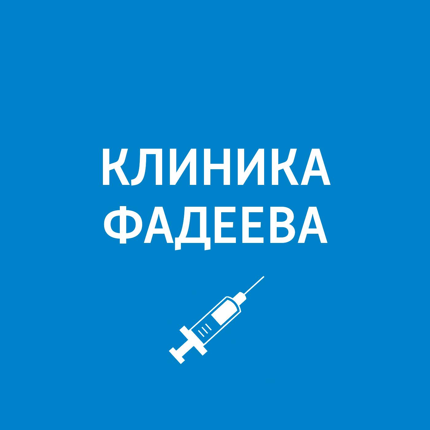 купить Пётр Фадеев Приём ведёт врач-гастроэнтеролог