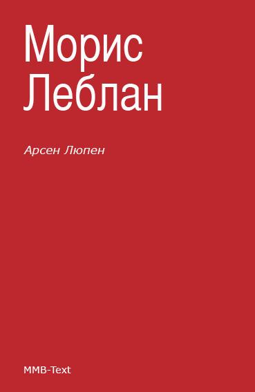 Морис Леблан Арсен Люпен (сборник) леблан морис графиня калиостро