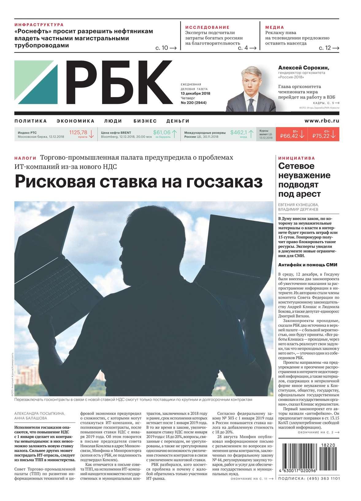 Ежедневная Деловая Газета Рбк 220-2018