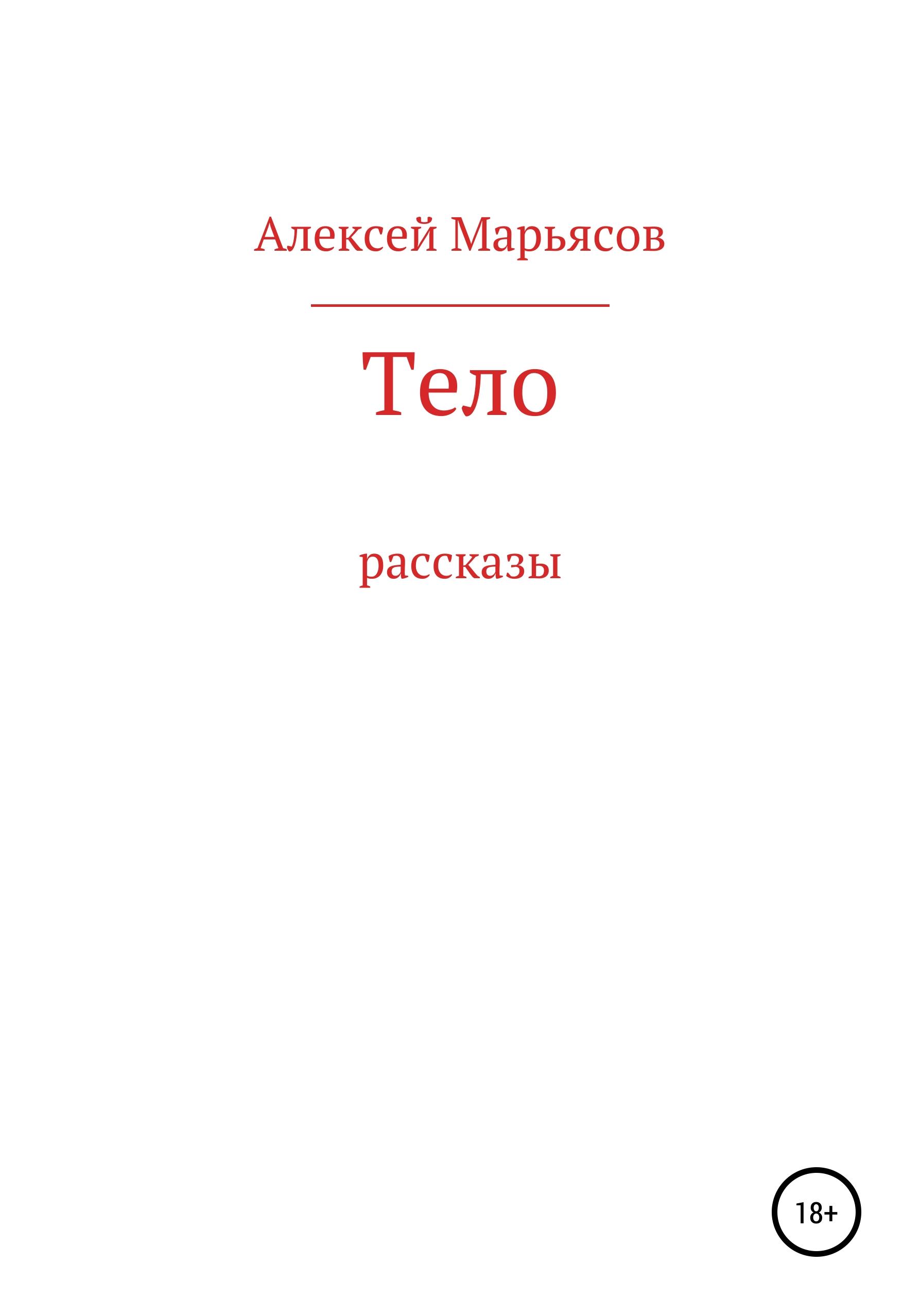 Алексей Марьясов Тело алексей николаевич загуляев три рассказа жизнь где то рядом…