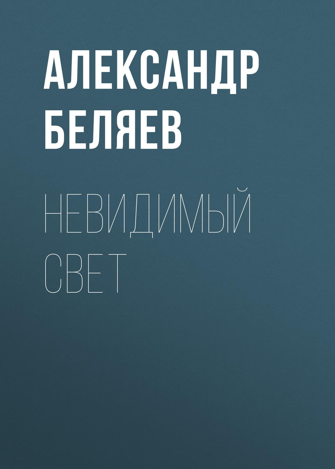Александр Беляев Невидимый свет видно переучился