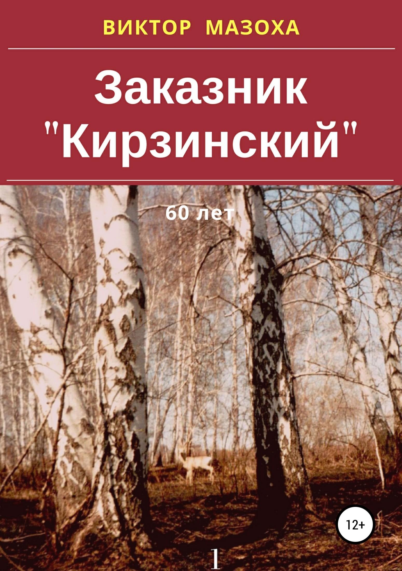 Виктор Владимирович Мазоха Заказник «Кирзинский» видеофильм о новосибирской области