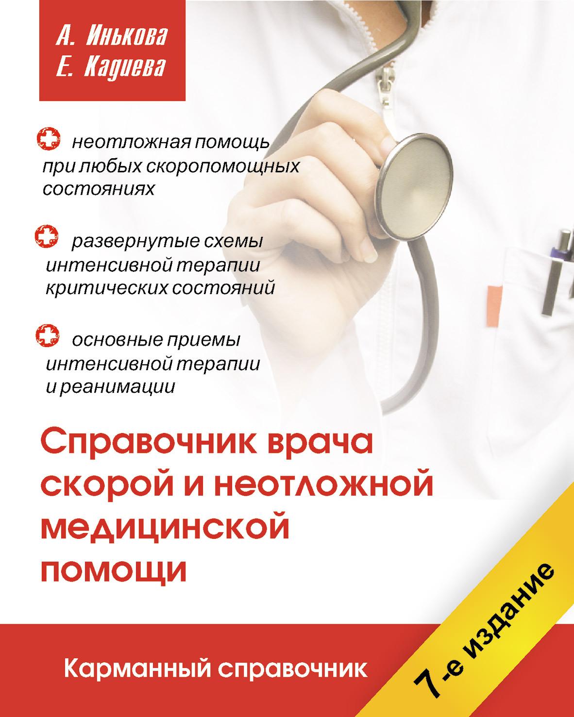 Отсутствует Справочник врача скорой и неотложной медицинской помощи