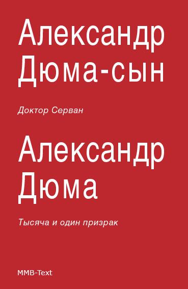 Александр Дюма Доктор Серван (сборник) александр дюма тысяча и один призрак
