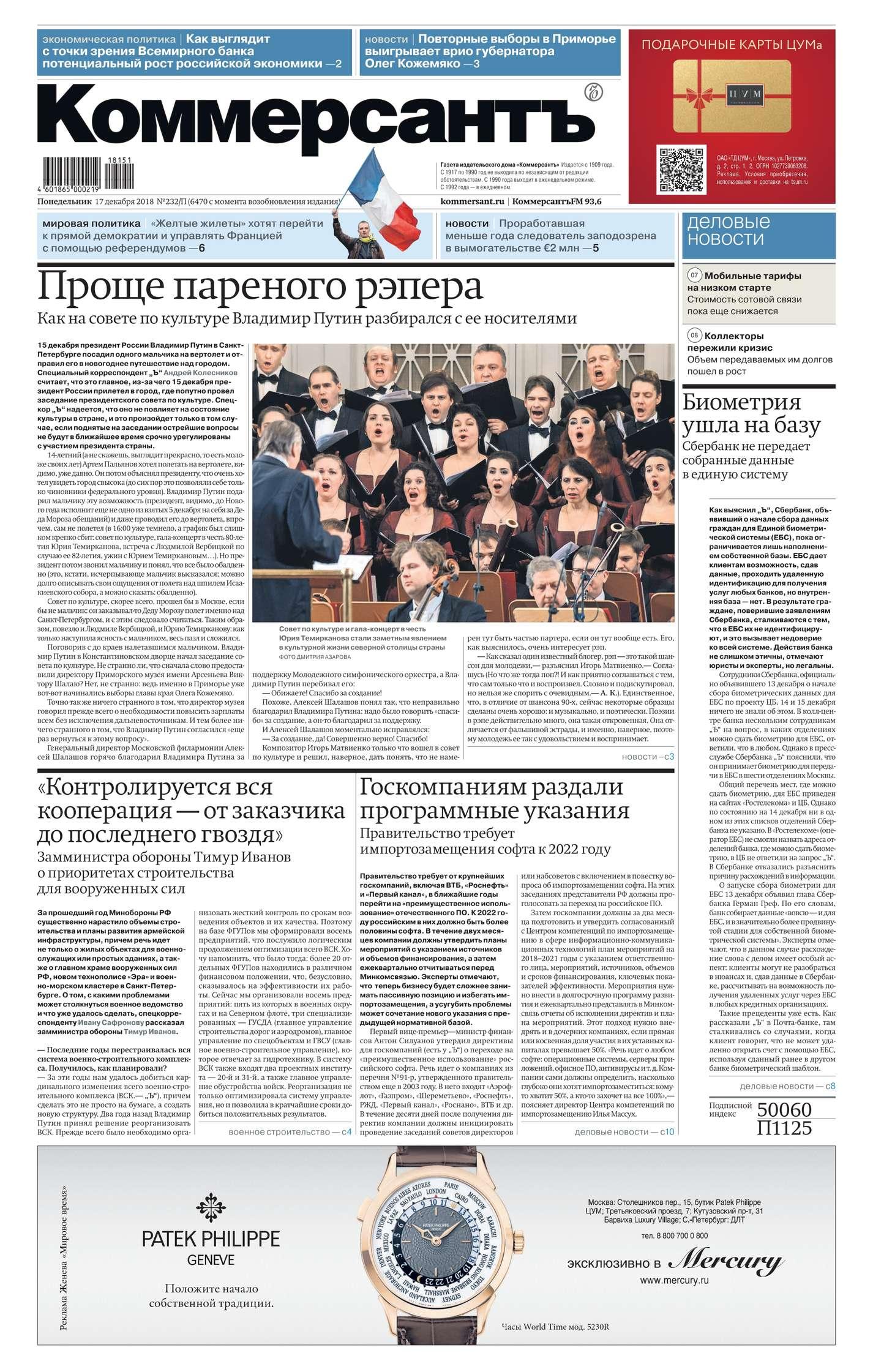 Редакция газеты Коммерсантъ (понедельник-пятница) Коммерсантъ (понедельник-пятница) 232п-2018 цена