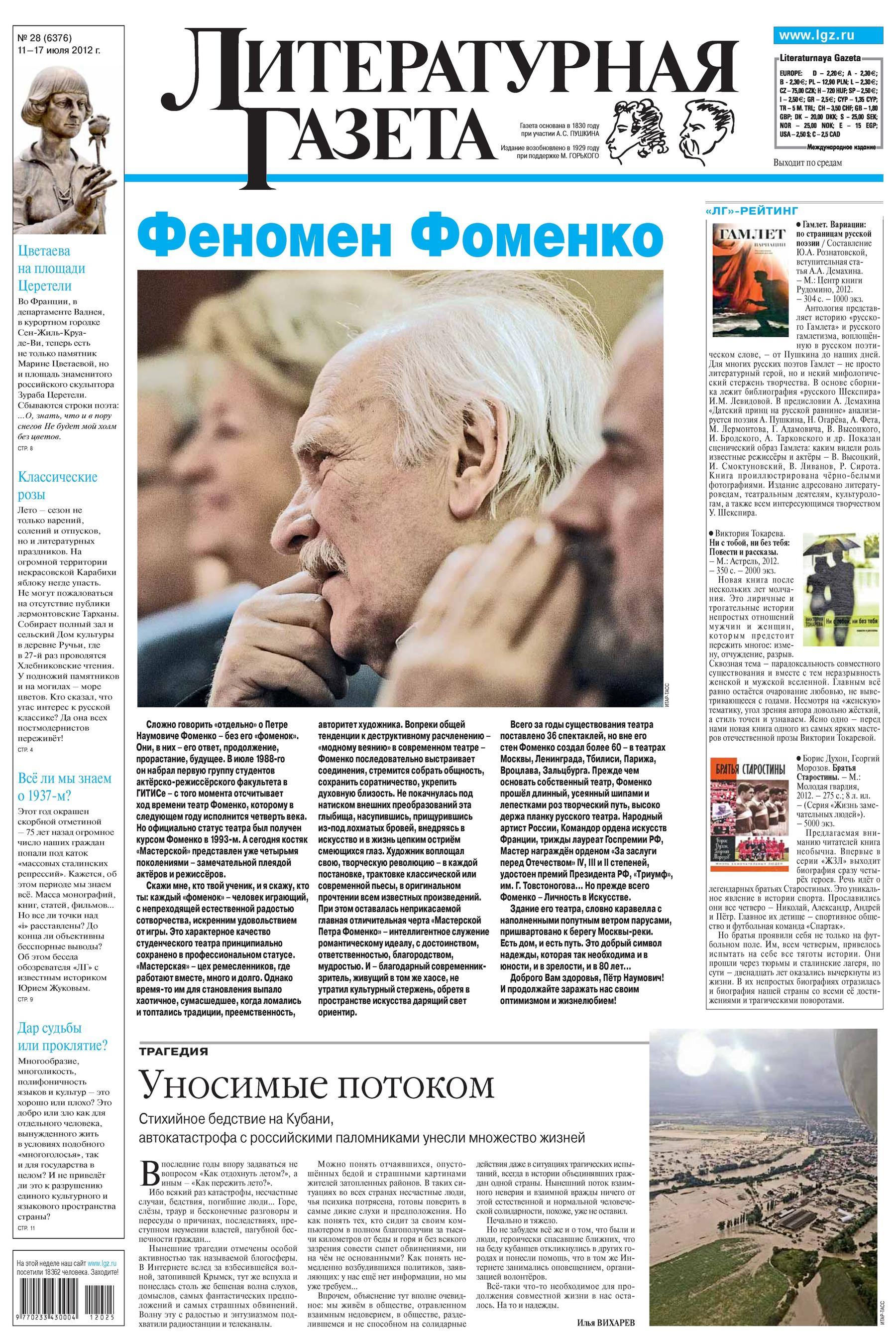 Литературная газета №28 (6376) 2012