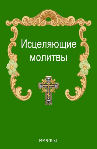 Сборник Исцеляющие молитвы от всех болезней