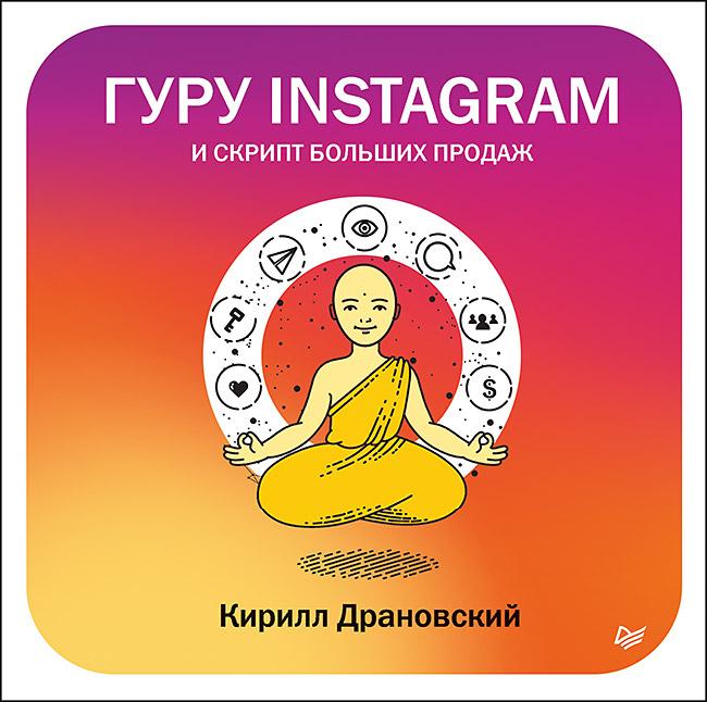 фото обложки издания Гуру Инстаграм и скрипт больших продаж