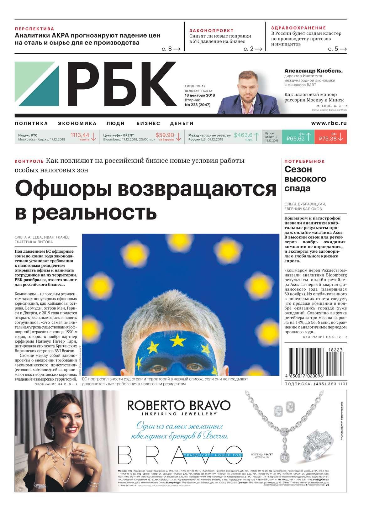 Ежедневная Деловая Газета Рбк 223-2018