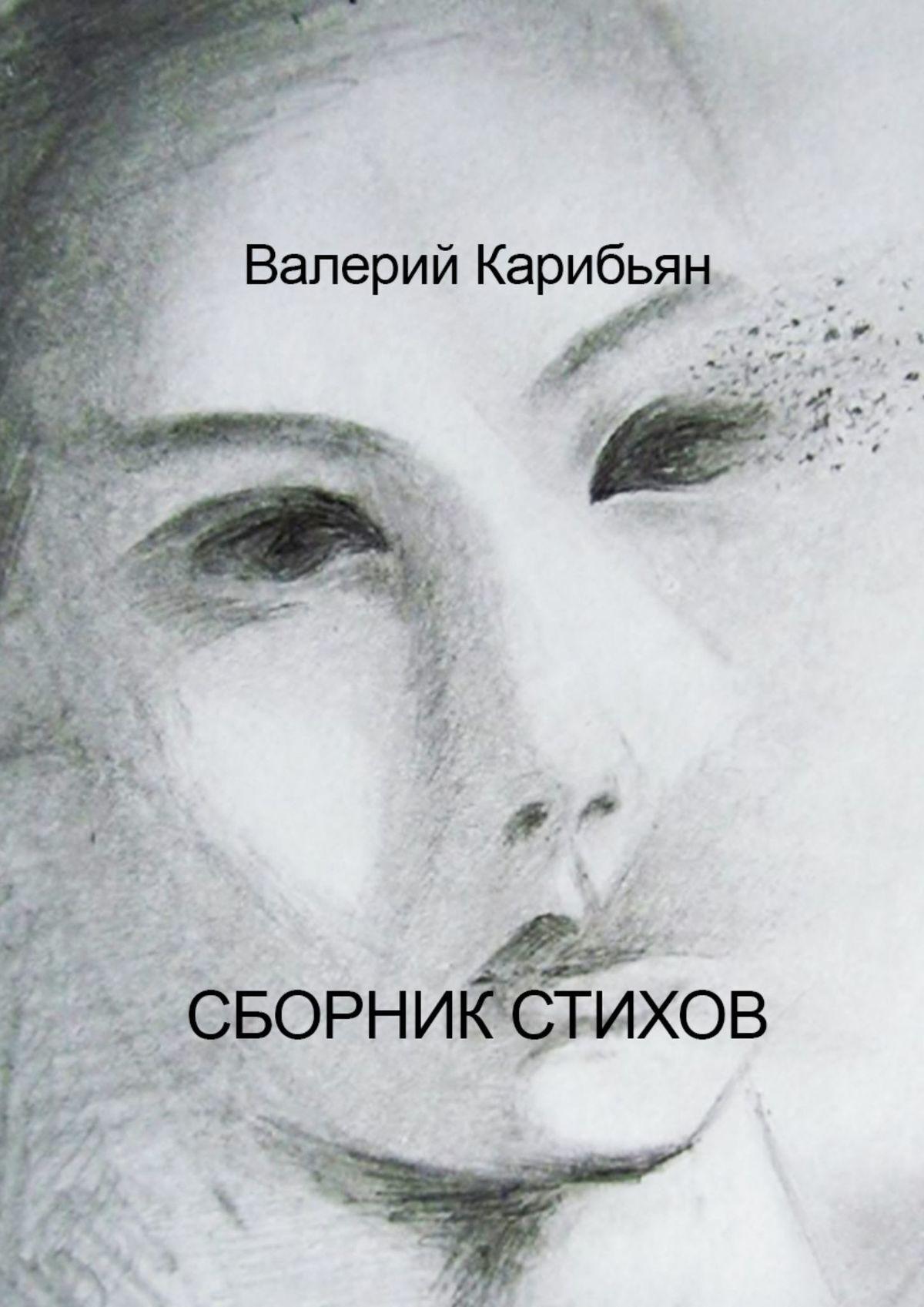 Валерий Карибьян Сборник стихов валерий кузьмин пошли… сборник стихов заметок миниатюр