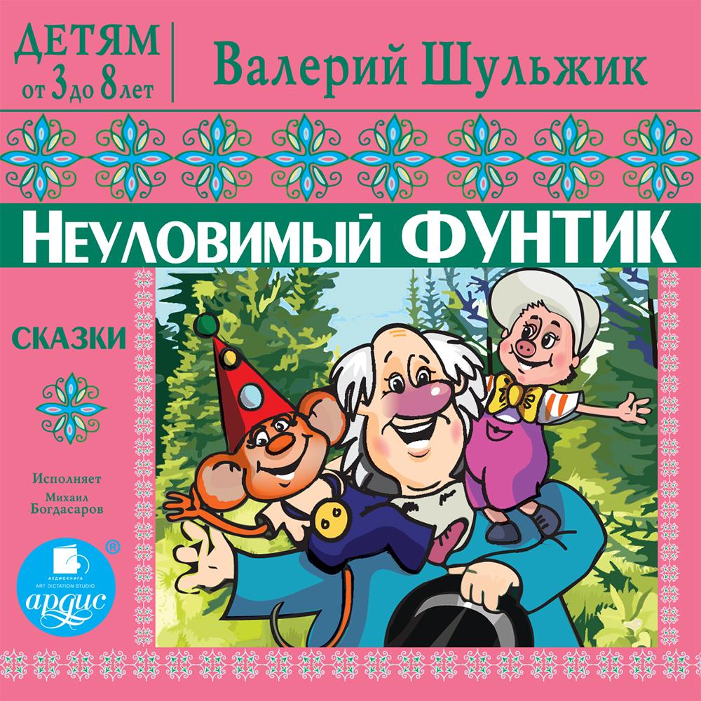 Валерий Шульжик Детям от 3 до 8 лет. Неуловимый Фунтик