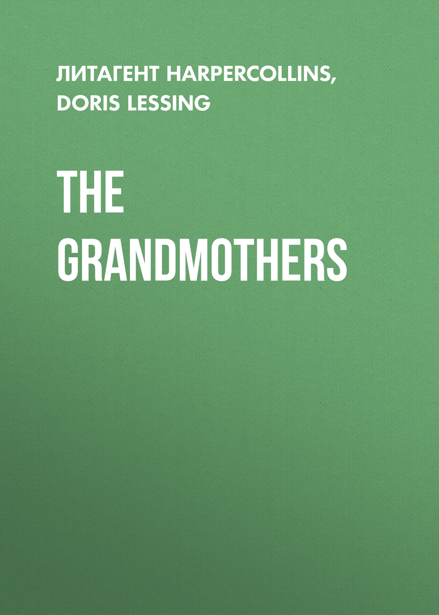 Doris Lessing The Grandmothers doris lessing the temptation of jack orkney collected stories volume two