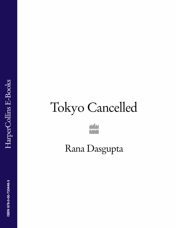 цены на Rana Dasgupta Tokyo Cancelled  в интернет-магазинах