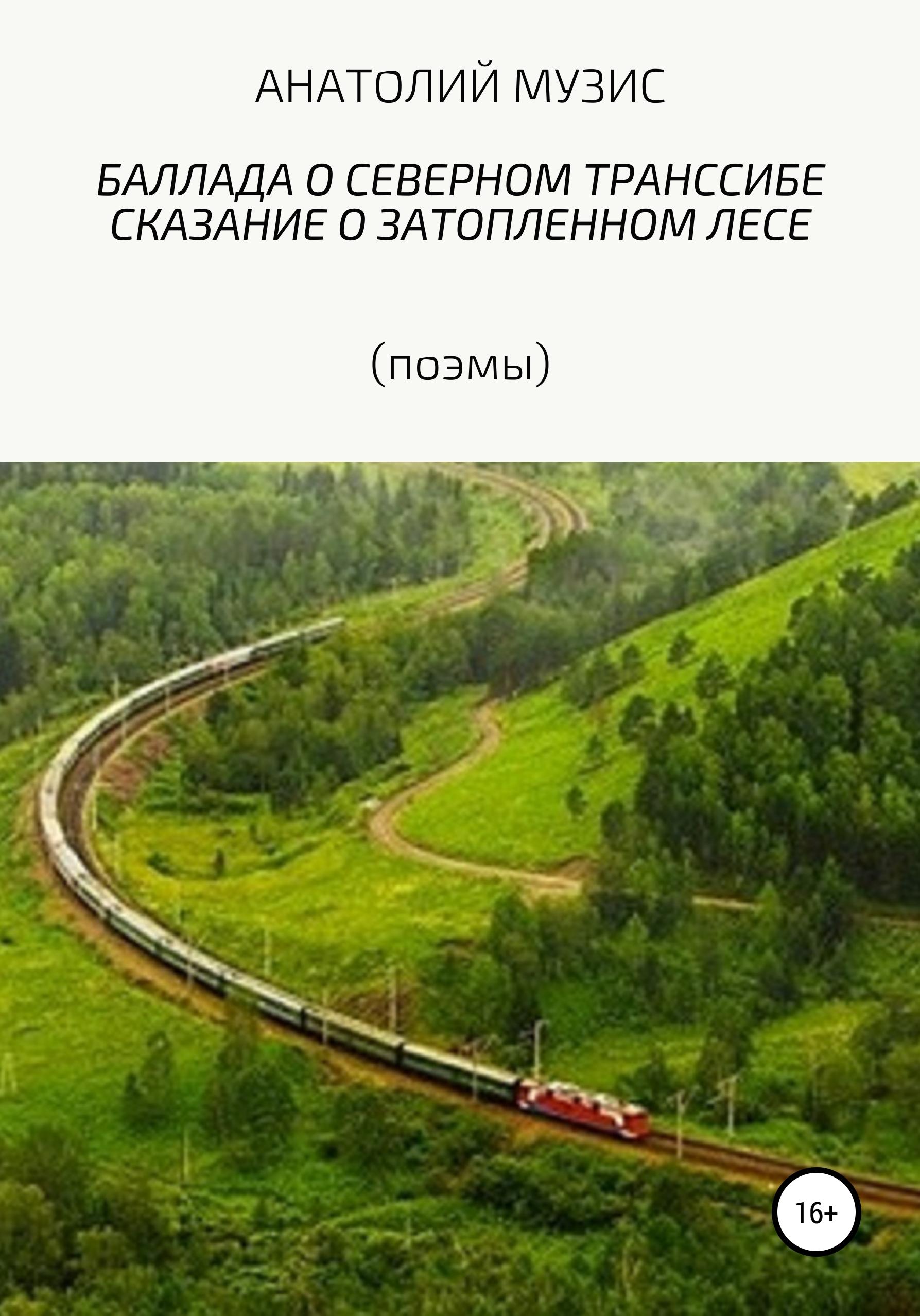 Фото - Анатолий Музис Баллада о Северном Транссибе (поэма) фото