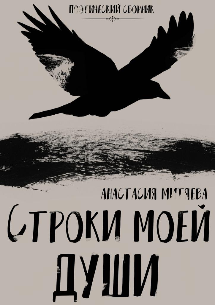 Анастасия Александровна Митяева Строки моей души бокорезы fit 50606 стайл черно желтая ручка молибденовое покрытие 160мм