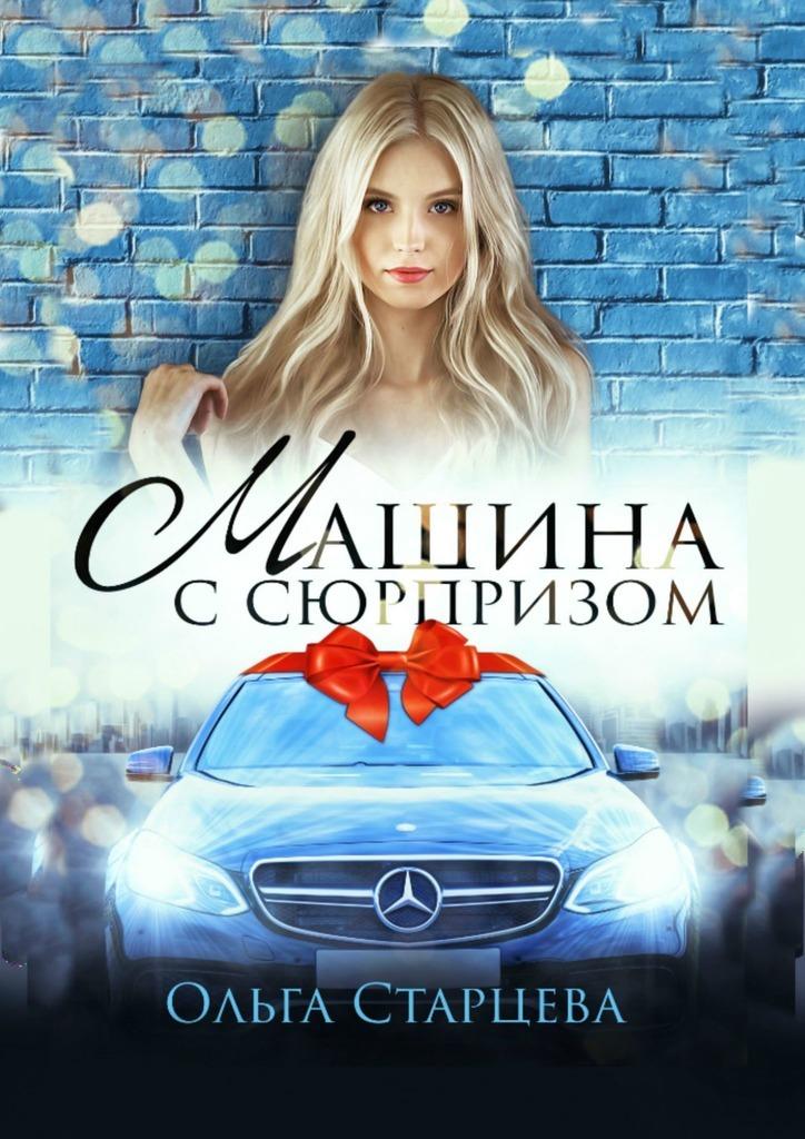 Ольга Старцева Машина с сюрпризом ольга старцева иностранка