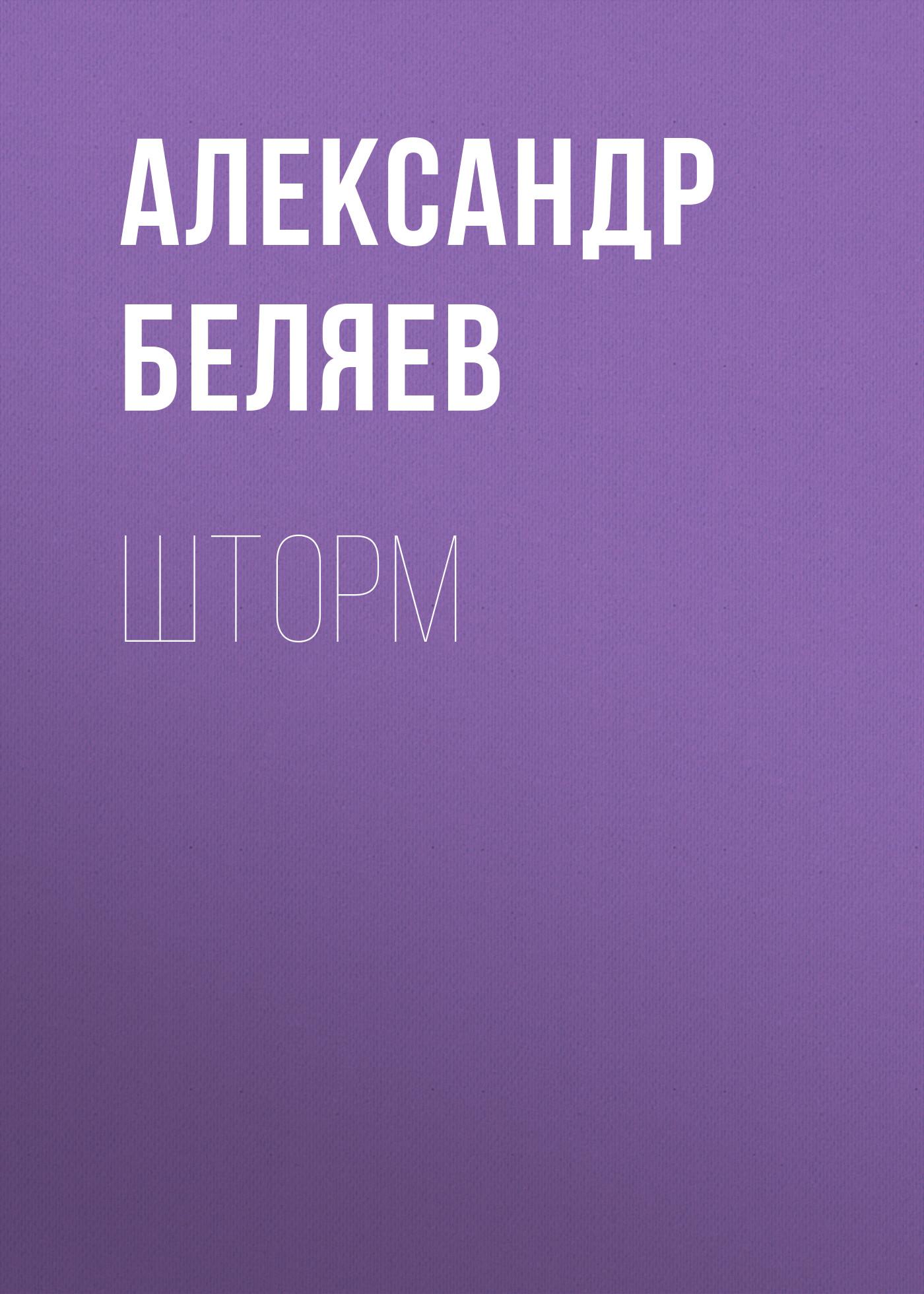 Александр Беляев Шторм александр филлипов всем по заслугам