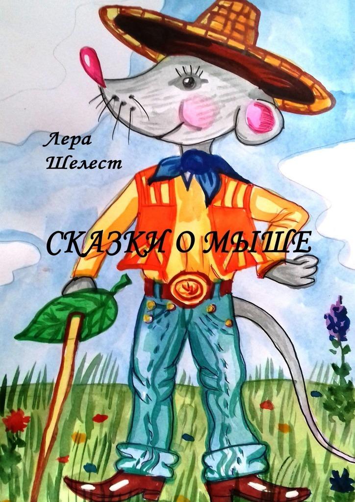 Лера Шелест Сказки омыше