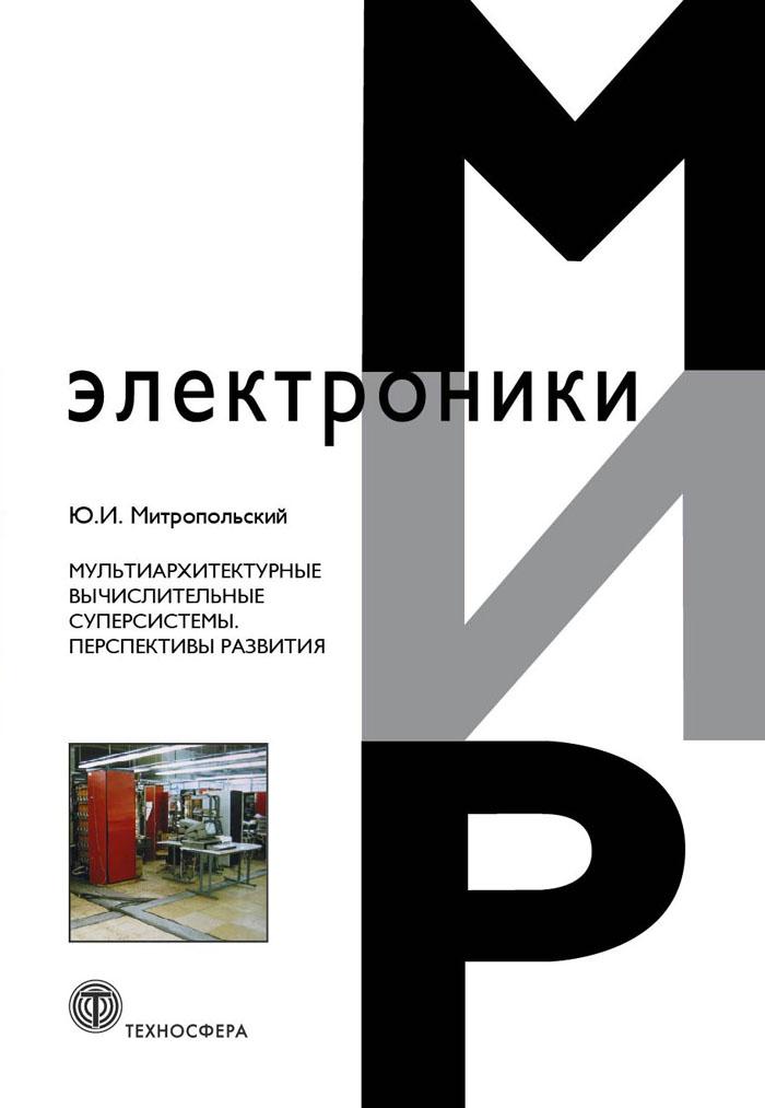 Ю. И. Митропольский Мультиархитектурные вычислительные суперсистемы. Перспективы развития