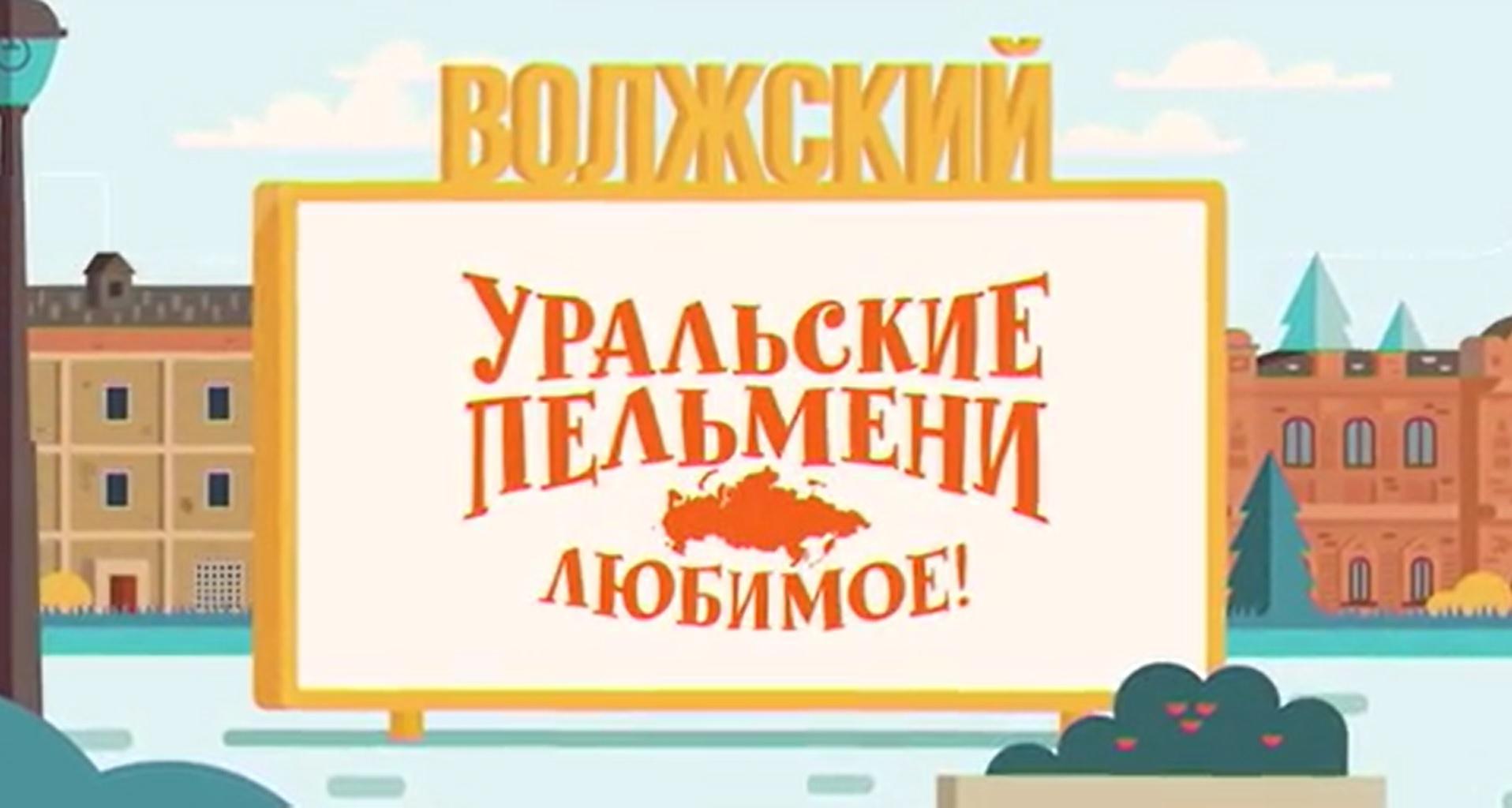 Творческий коллектив Уральские Пельмени Уральские пельмени. Любимое. Волжский уральские пельмени летнее