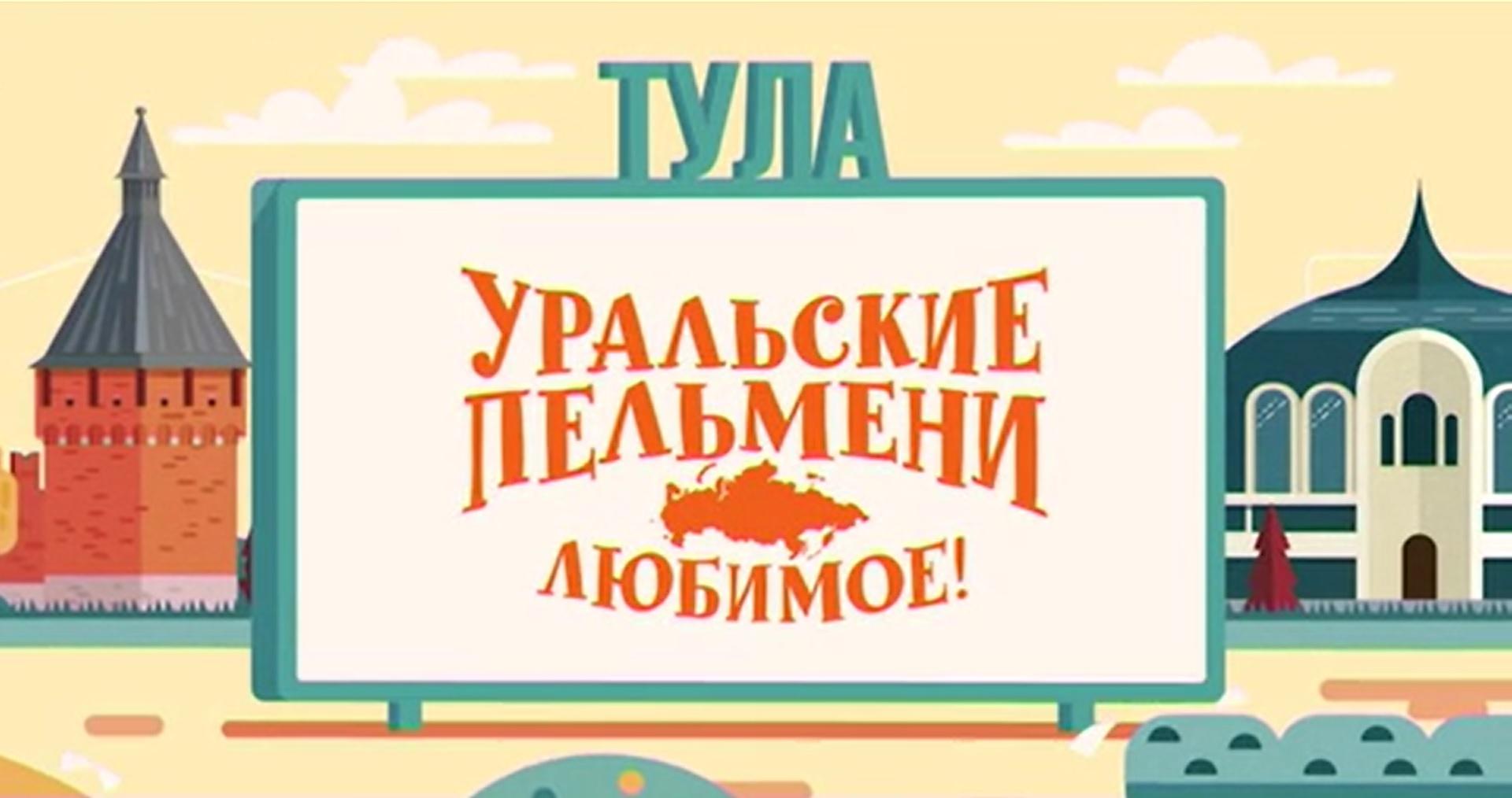 Творческий коллектив Уральские Пельмени Уральские пельмени. Любимое. Тула тара тула