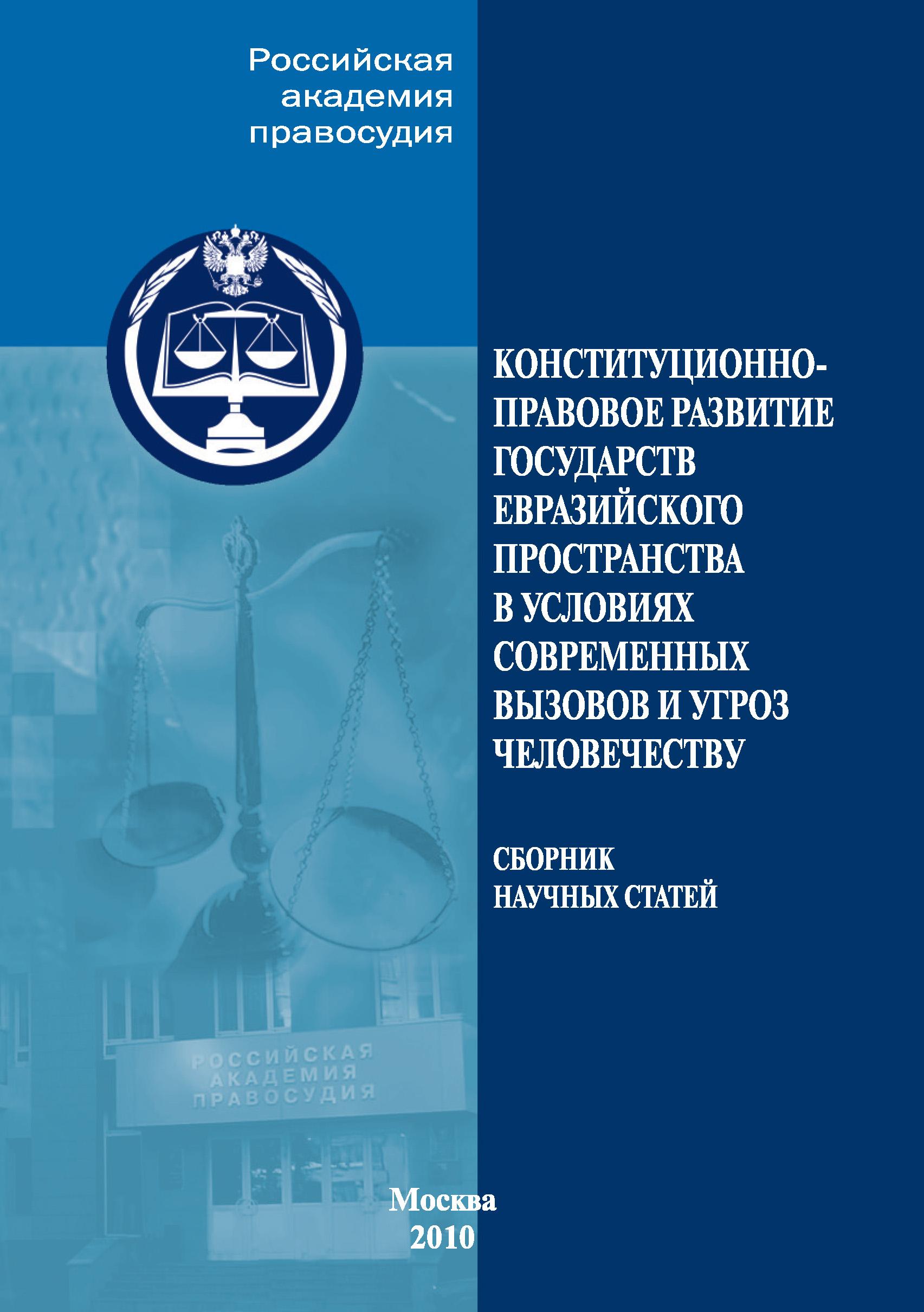 Коллектив авторов Конституционно-правовое развитие государств евразийского пространства в условиях современных вызовов и угроз человечеству