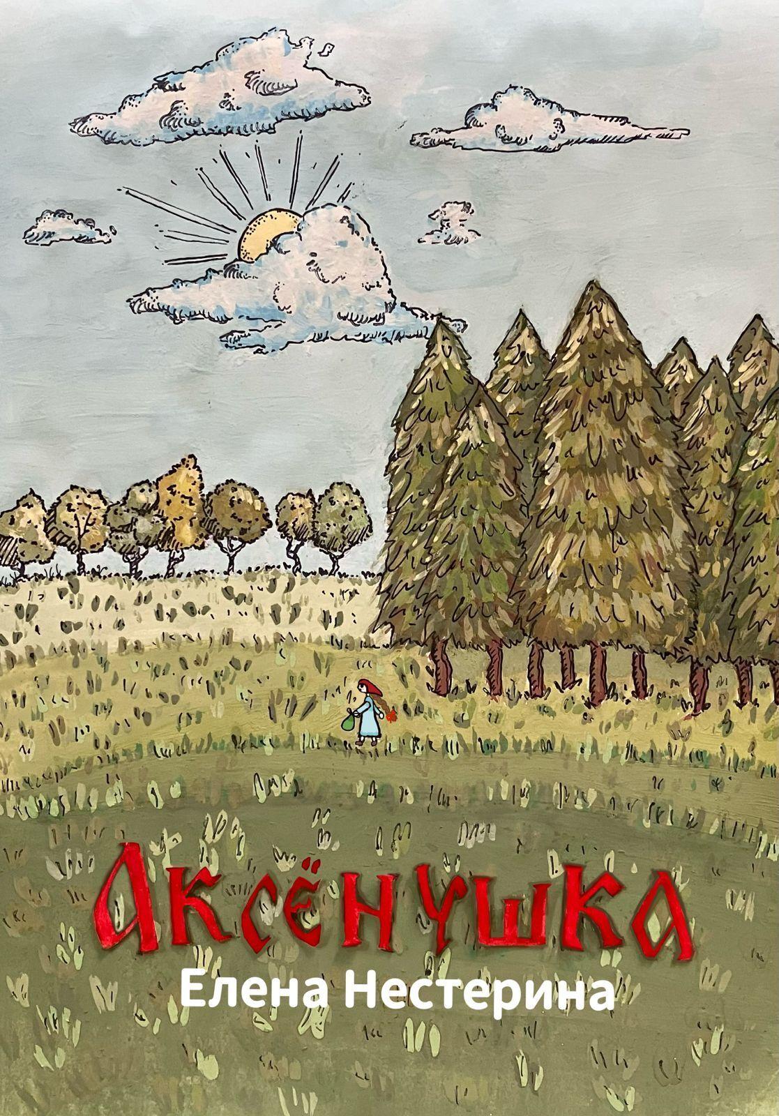 Елена Нестерина Аксёнушка гоумэн к к история с привидениями современная сказка о бизнесе