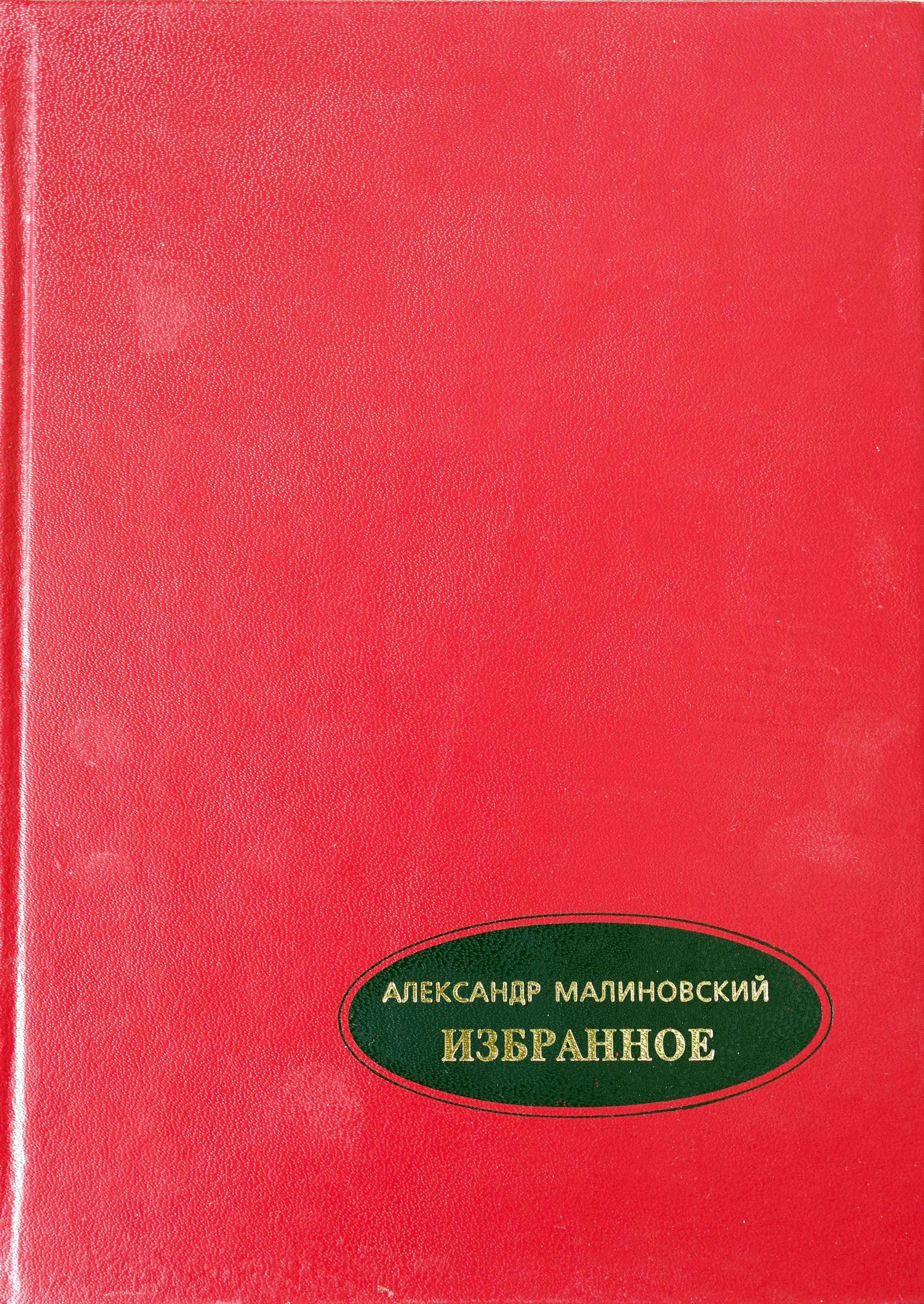 Избранное. В 2-х томах. Том 2