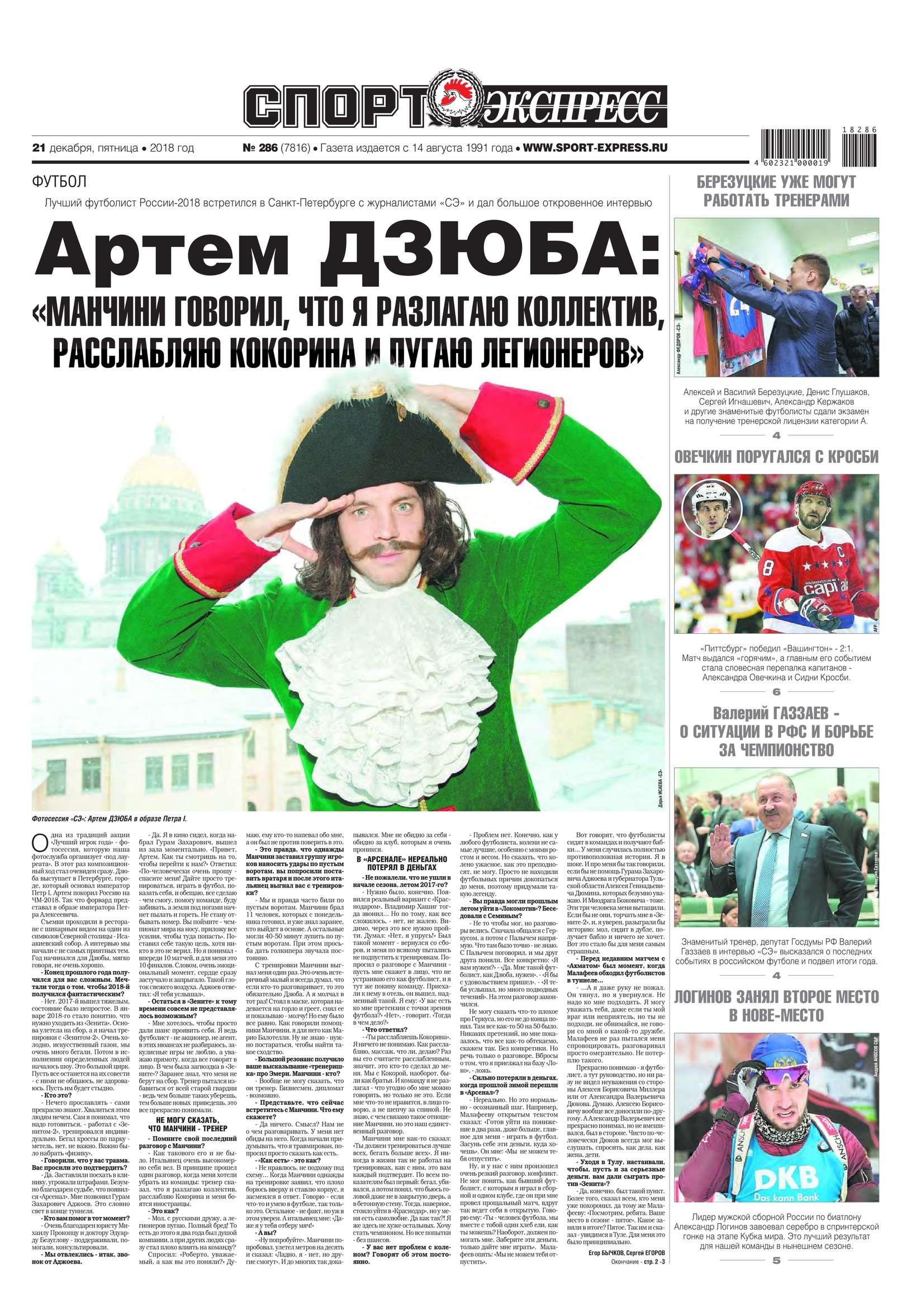 цена Редакция газеты Спорт-экспресс Спорт-экспресс 286-2018