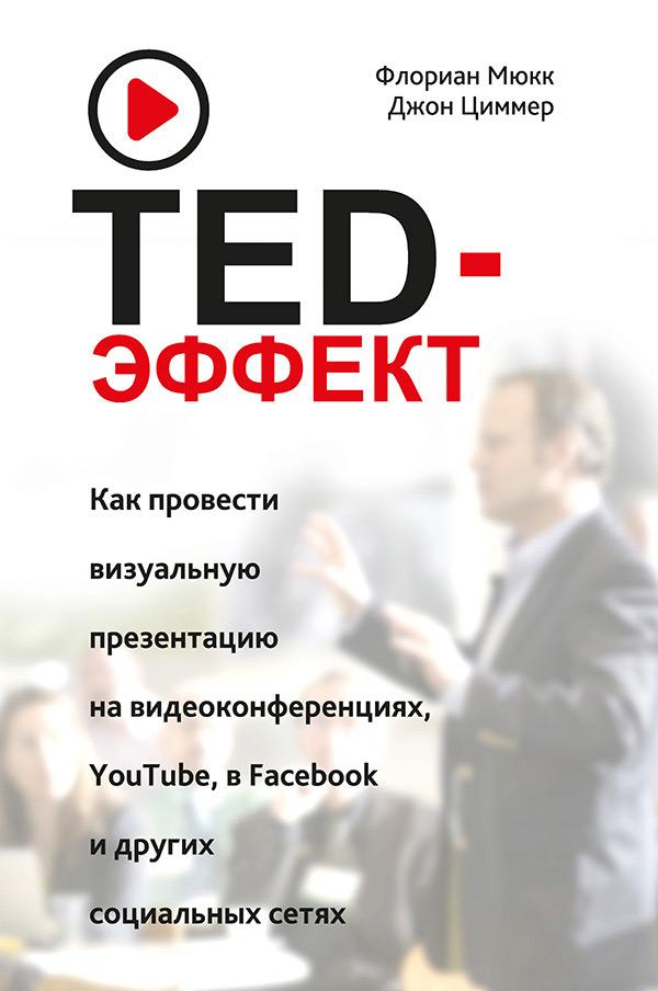 фото обложки издания TED-эффект. Как провести визуальную презентацию на видеоконференциях, YouTube, в Facebook и других социальных сетях