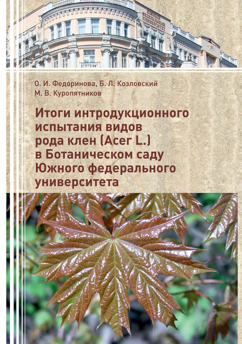Б. Л. Козловский Итоги интродукционного испытания видов рода клен (Acer L.) в Ботаническом саду Южного федерального университета цена