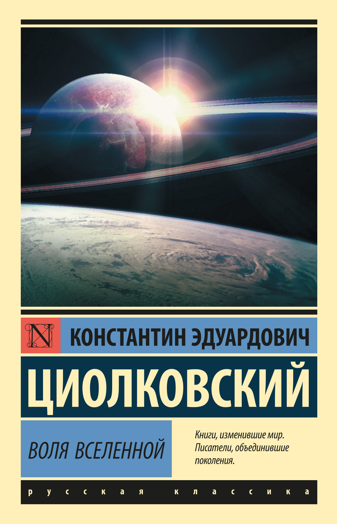 Константин Циолковский Воля Вселенной