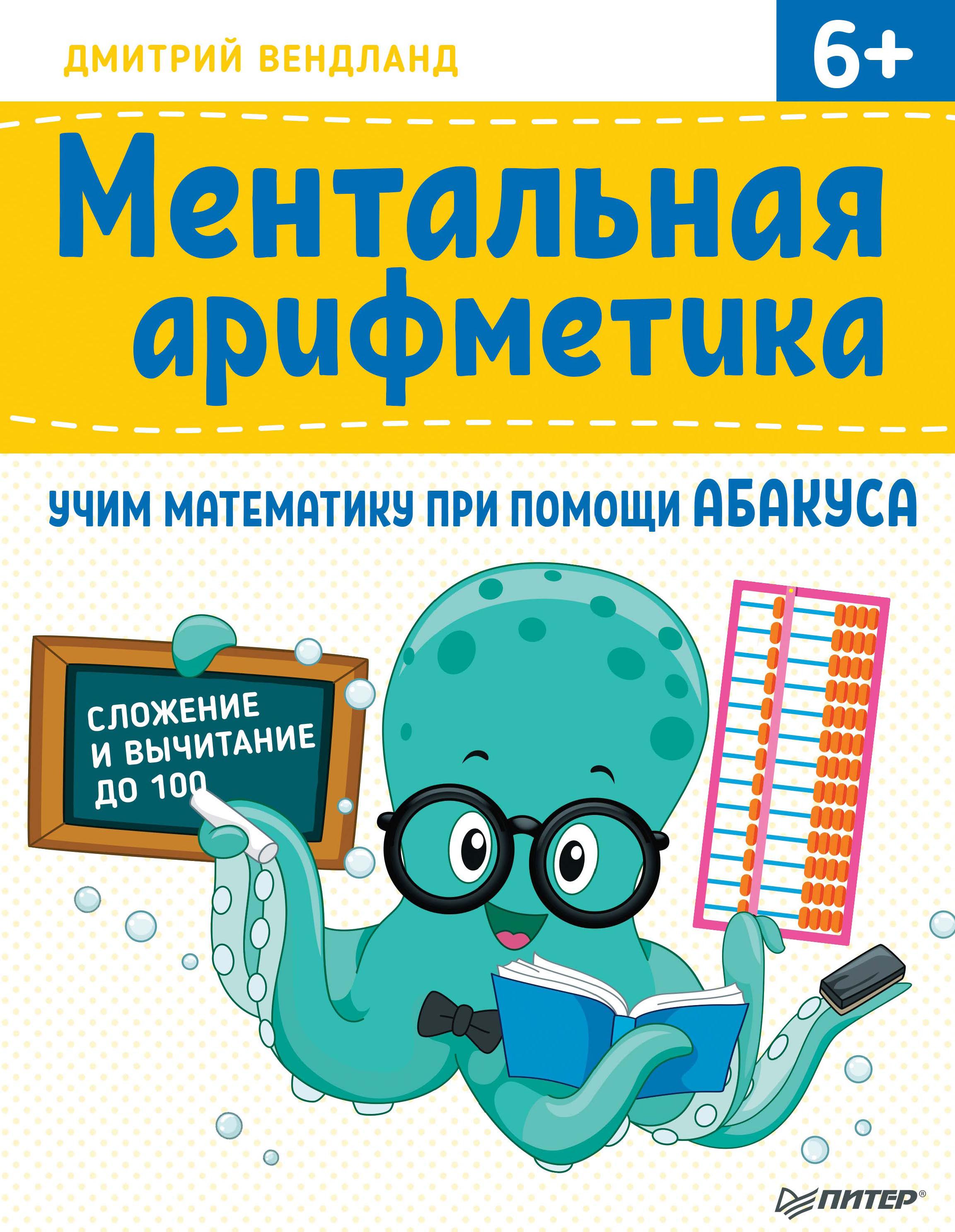 ментальная арифметика учим математику при помощи абакуса сложение и вычитание до 100 Дмитрий Вендланд Ментальная арифметика. Учим математику при помощи абакуса