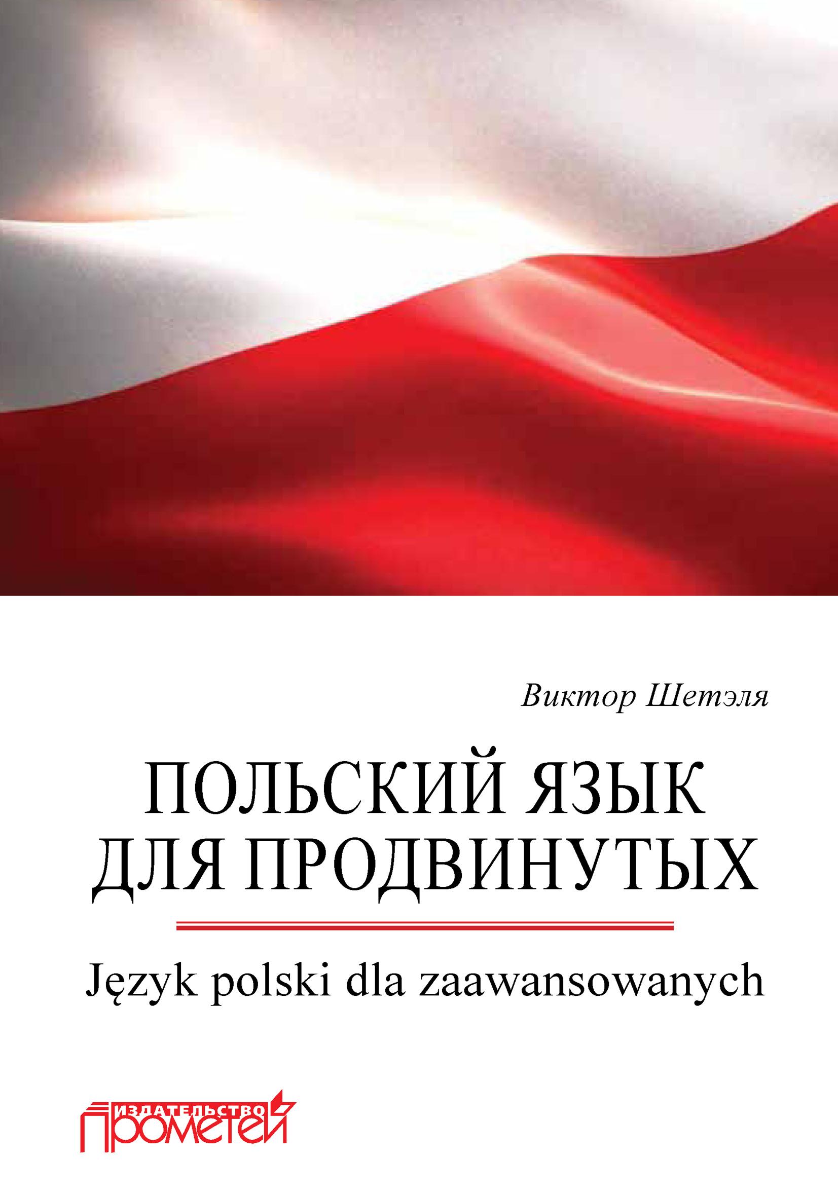 Польский язык для продвинутых = Język polski dla zaawansowanych