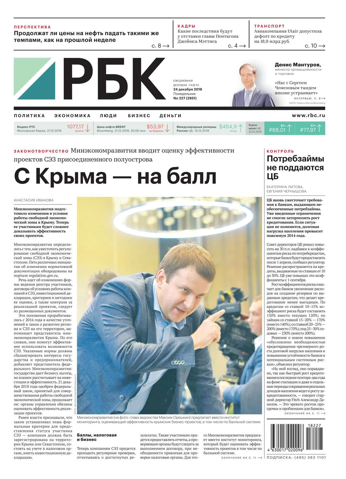 Ежедневная Деловая Газета Рбк 227-2018