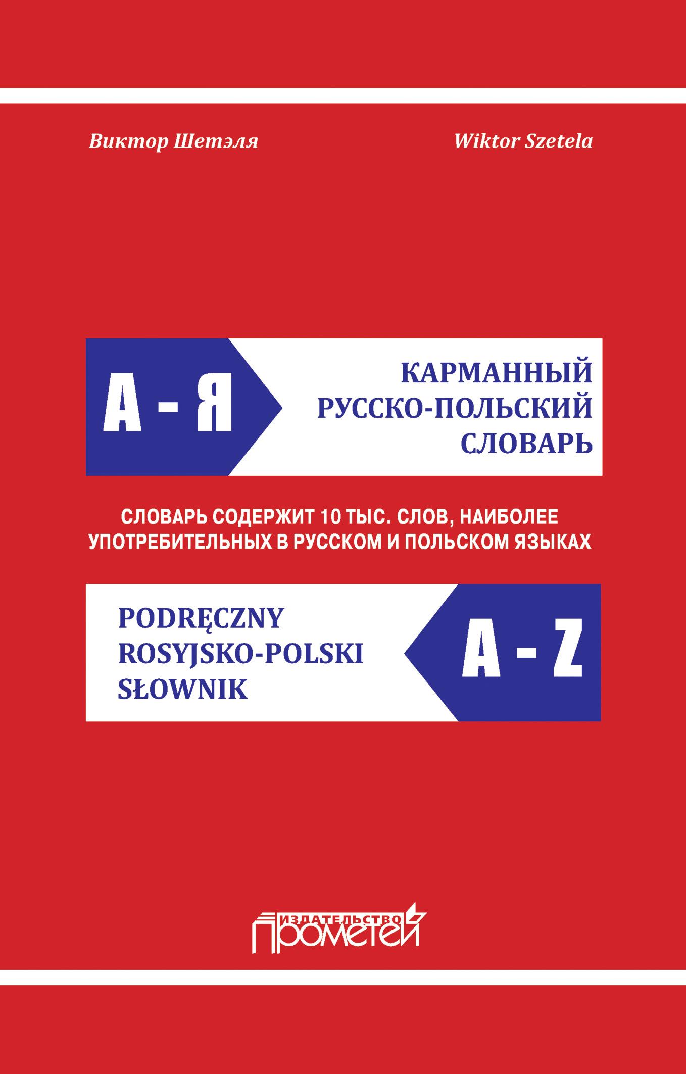 цена на В. М. Шетэля Карманный русско-польский словарь / Podręczny rosyjsko-polski słownik
