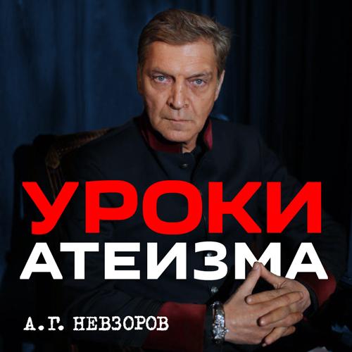 Александр Невзоров Урок 42. Поповский лексикон цена и фото