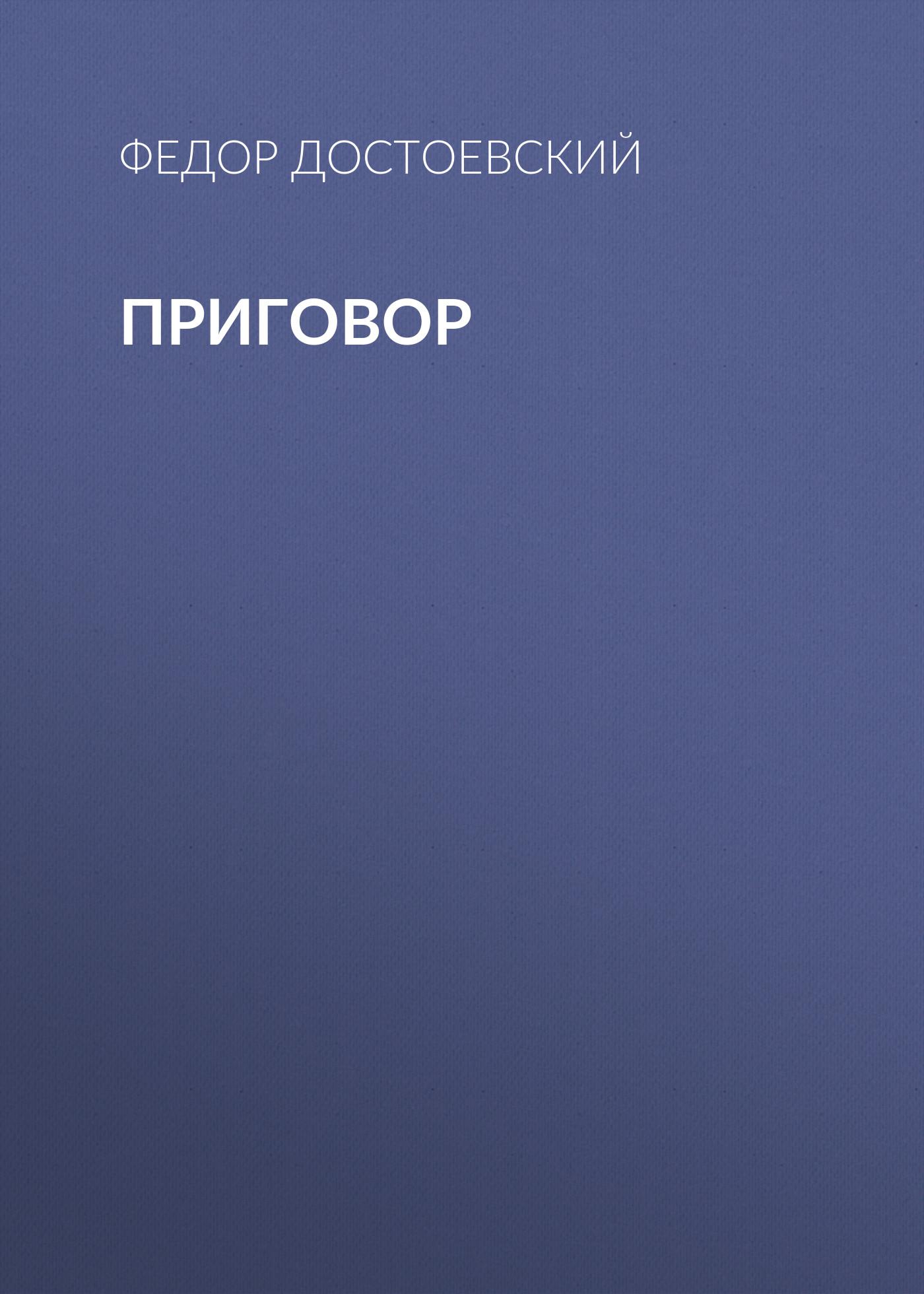 Федор Достоевский Приговор