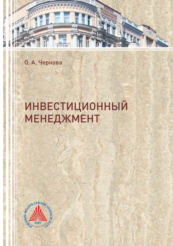Обложка книги Инвестиционный менеджмент