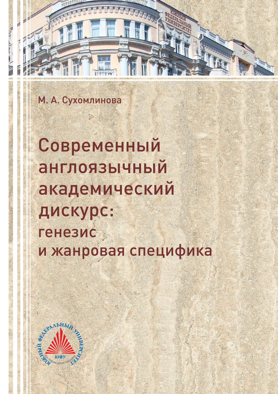Марина Сухомлинова Современный англоязычный академический дискурс. Генезис и жанровая специфика