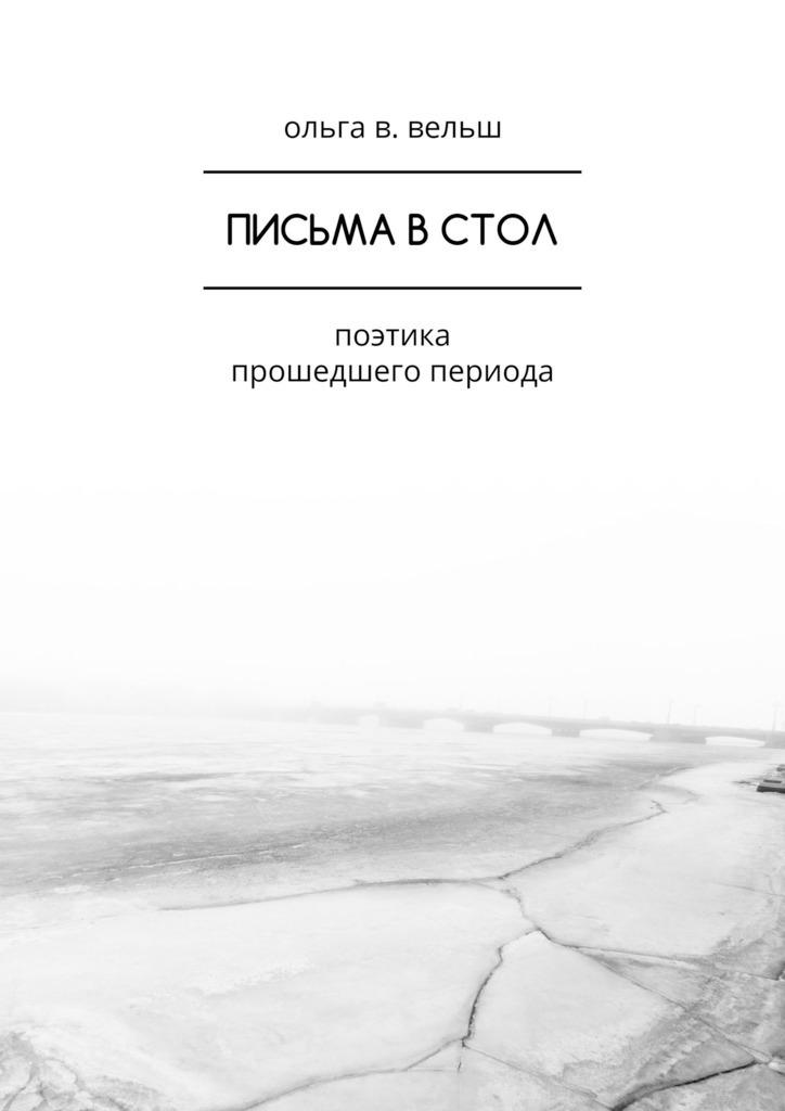 Ольга В. Вельш Письма встол. Поэтика прошедшегопериода письма любви