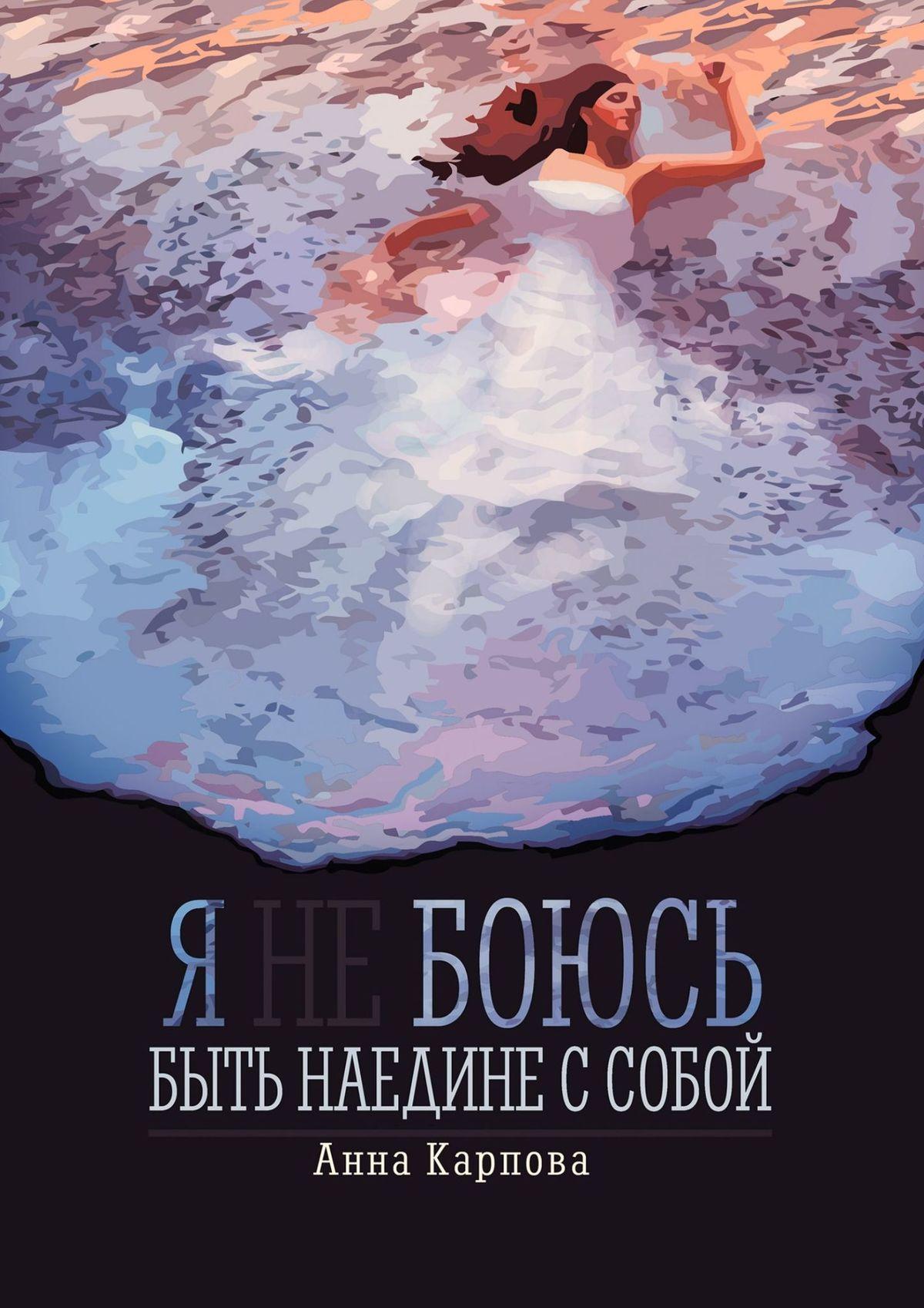 Анна Карпова Я не боюсь быть наедине с собой