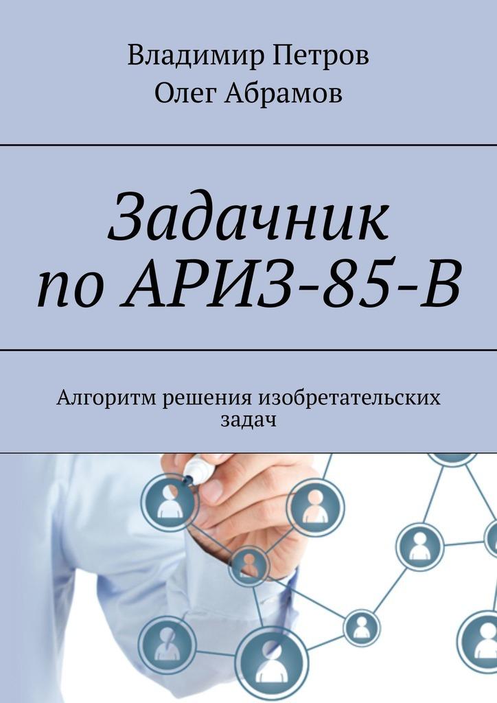Владимир Петров Задачник по АРИЗ-85-В. Алгоритм решения изобретательских задач