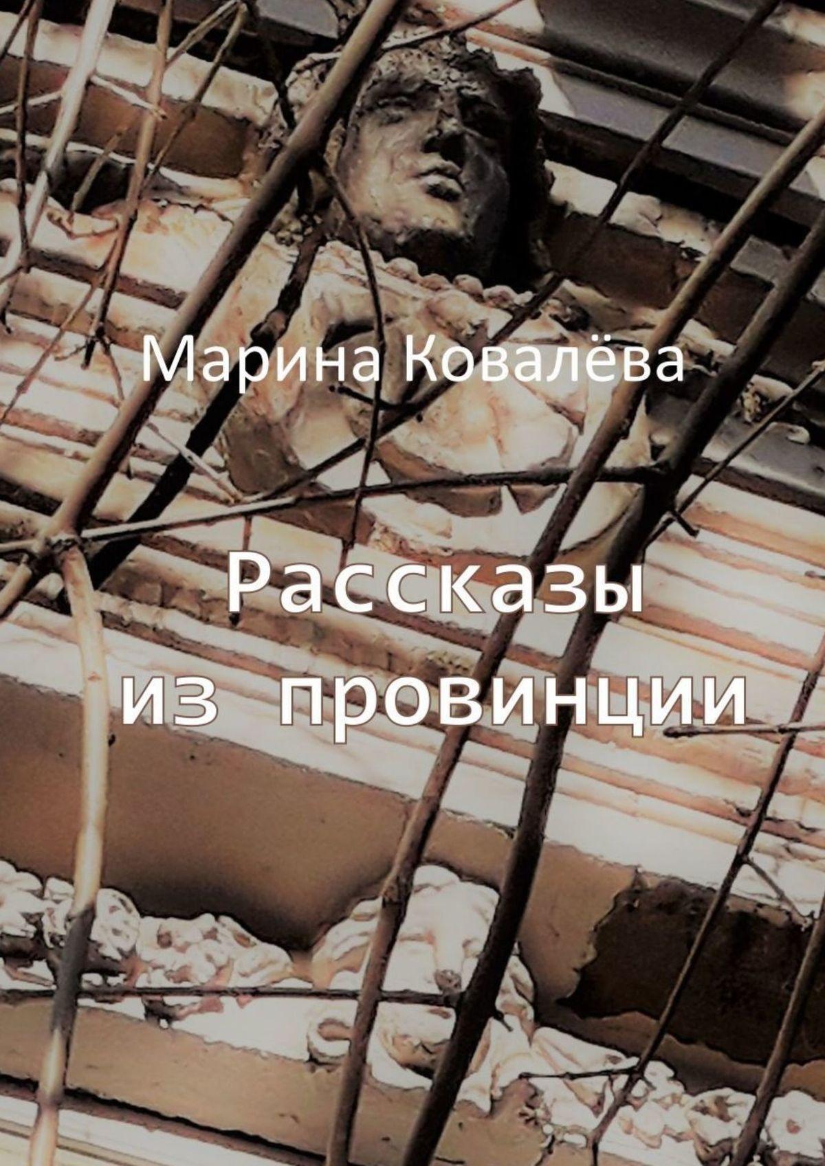 Марина Ковалёва Рассказы изпровинции