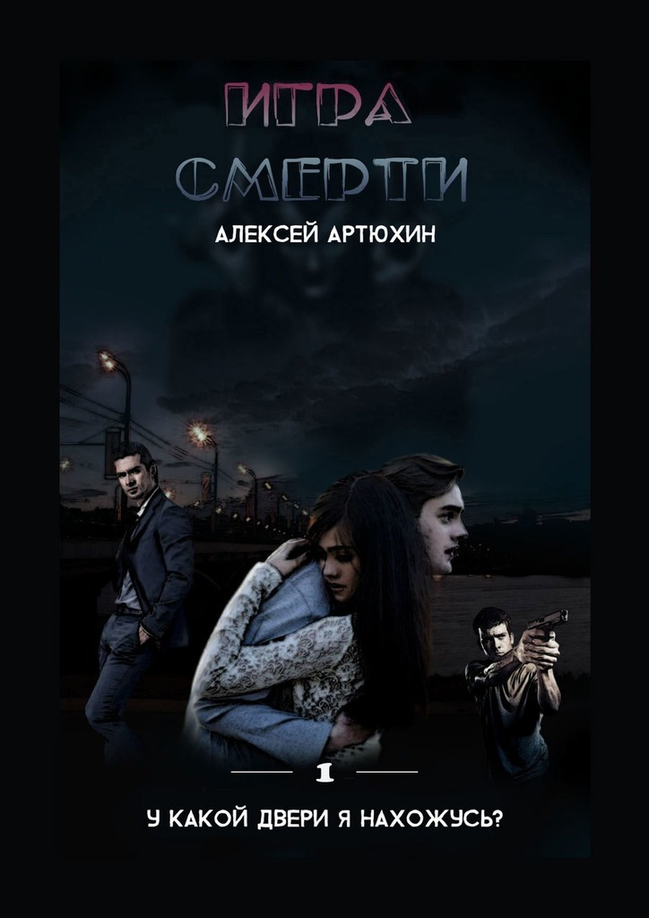Алексей Артюхин Игра смерти