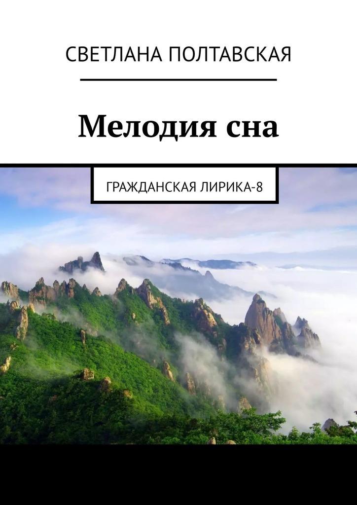 Светлана Полтавская Мелодия сна. Гражданская лирика – 8