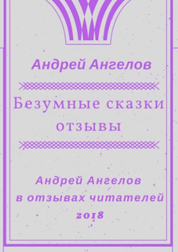 Андрей Ангелов Безумные сказки. Отзывы утюг electrolux edb 8040 отзывы