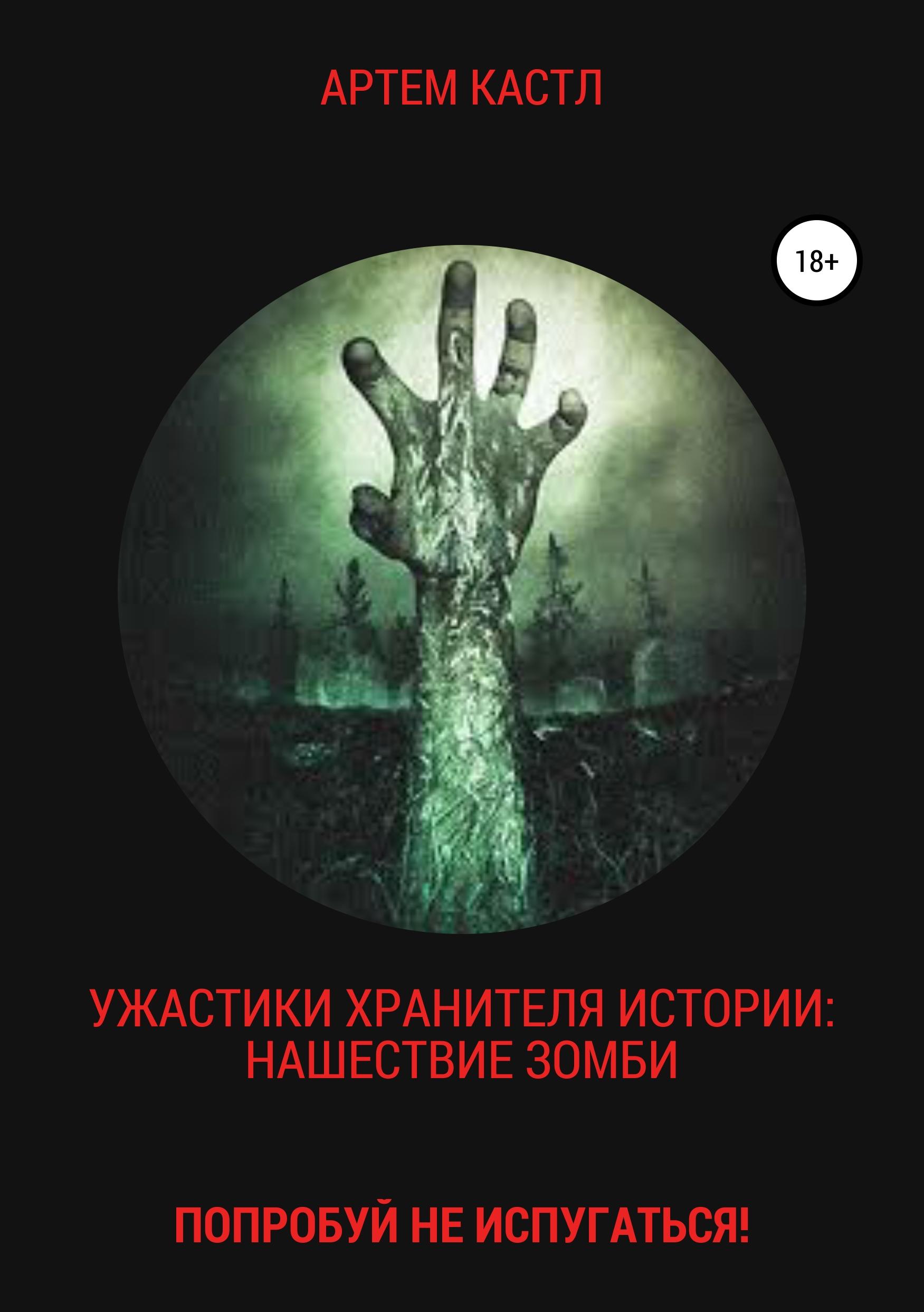 Фото - Артем Кастл Ужастики Хранителя Истории: Нашествие Зомби фото