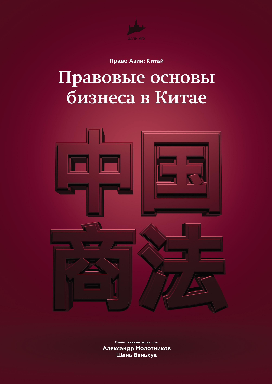 купить Коллектив авторов Правовые основы бизнеса в Китае недорого